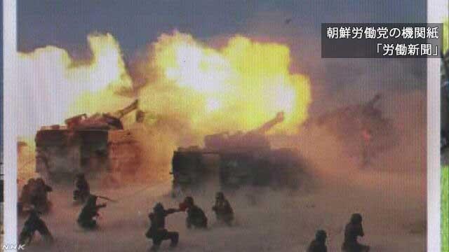北朝鮮、軍創設以来 最大規模の攻撃訓練を発表「我々の武力がどのようなものかをよく見せた」と満足の意