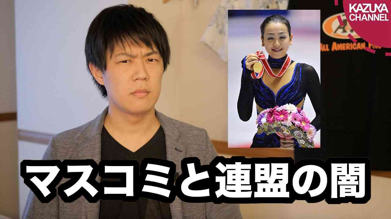 浅田真央選手引退とマスコミ、スケート連盟の闇 - YouTube