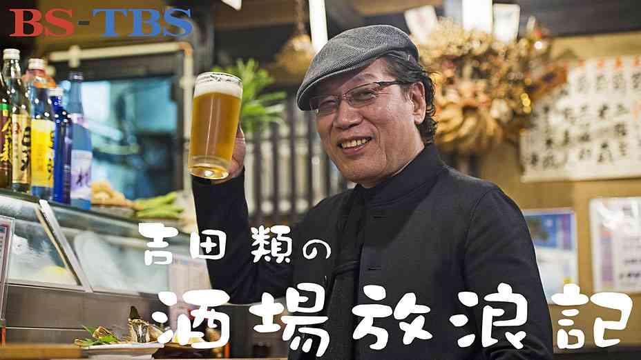 おすすめの『酒飲み番組』教えて
