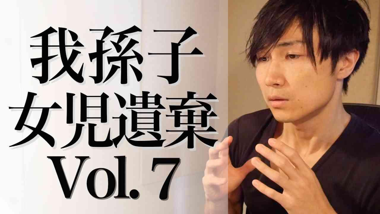 <我孫子市女児遺棄>渋谷容疑者は、冤罪である。vol.7 - YouTube