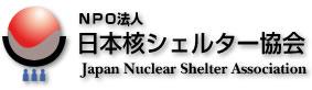 日本核シェルター協会