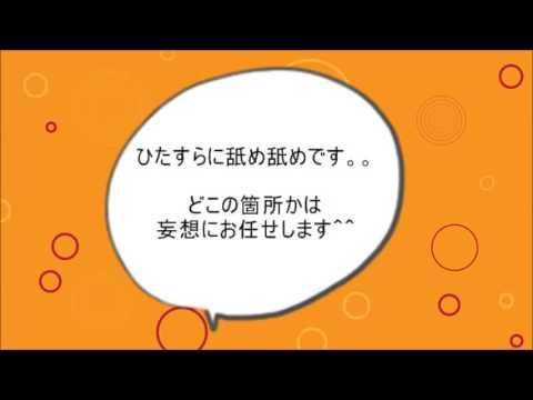 【バイノーラル】ひたすら舐め舐めです^^どこを舐められるかは妄想にお任せします^^【女性向け】【ささやき男子】【ASMR】 - YouTube