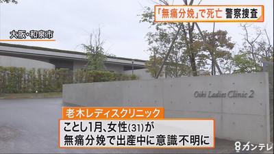 無痛分娩で死亡 警察が捜査 (関西テレビ) - Yahoo!ニュース