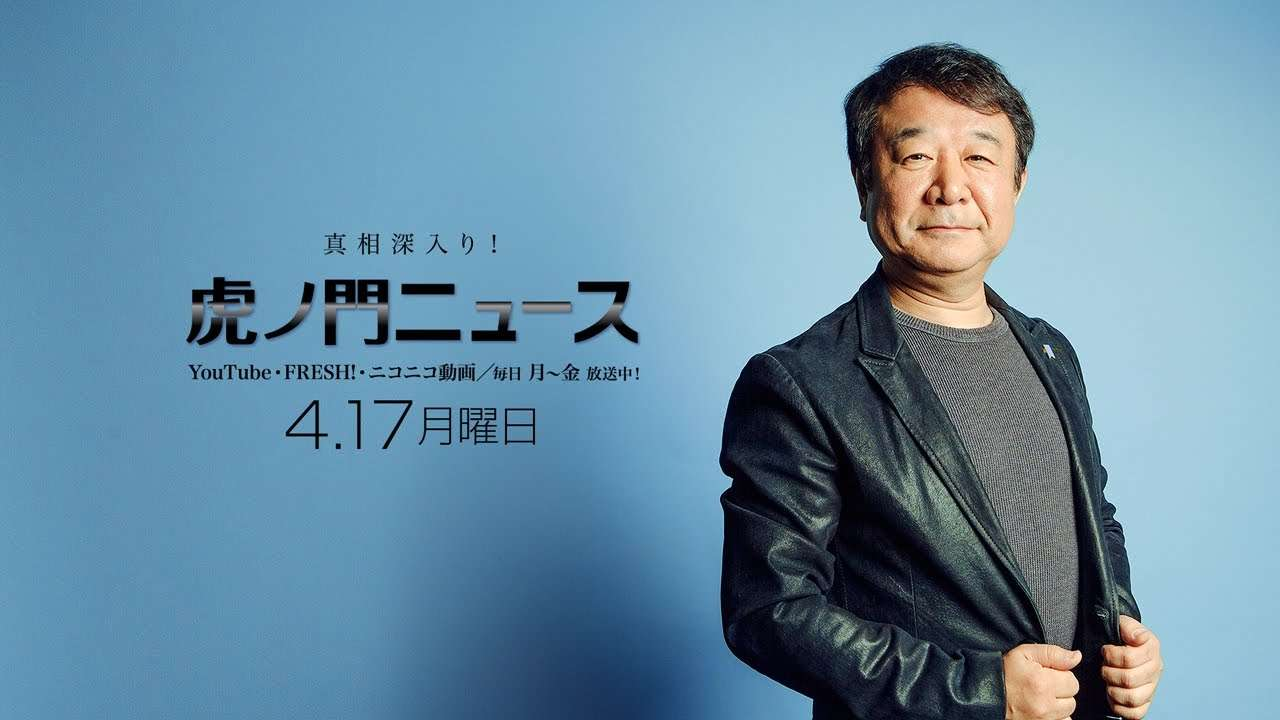 【DHC】4/17(月) 青山繁晴・居島一平【虎ノ門ニュース】 - YouTube