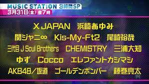 【実況・感想】ミュージックステーション 3時間スペシャル