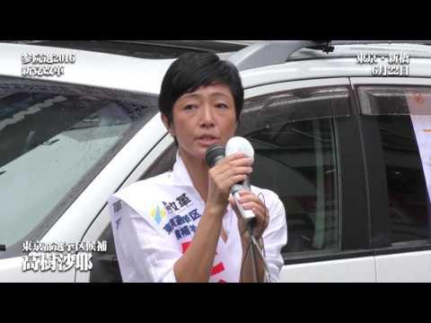 【参院選2016】 第一声 新党改革東京選挙区・高樹沙耶 - YouTube