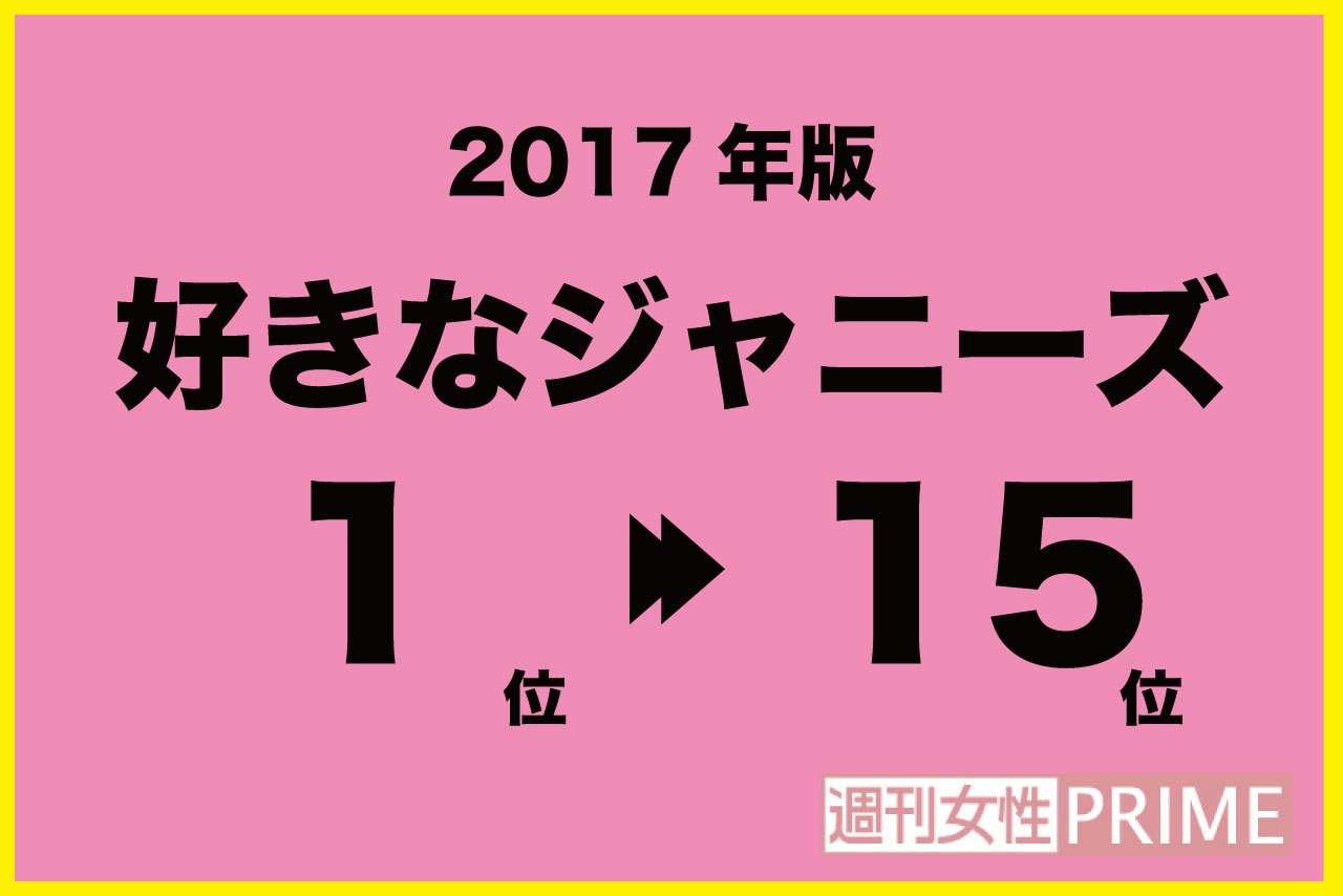 「好きなジャニーズ2017」結果発表!  常連1位だった櫻井翔がついに転落 | 週刊女性PRIME [シュージョプライム] | YOUのココロ刺激する