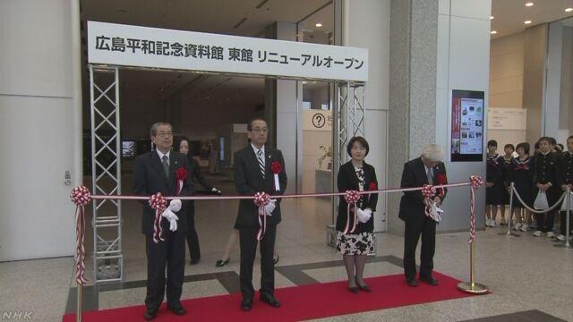 原爆資料館東館 2年8か月ぶりに一般公開 | NHKニュース