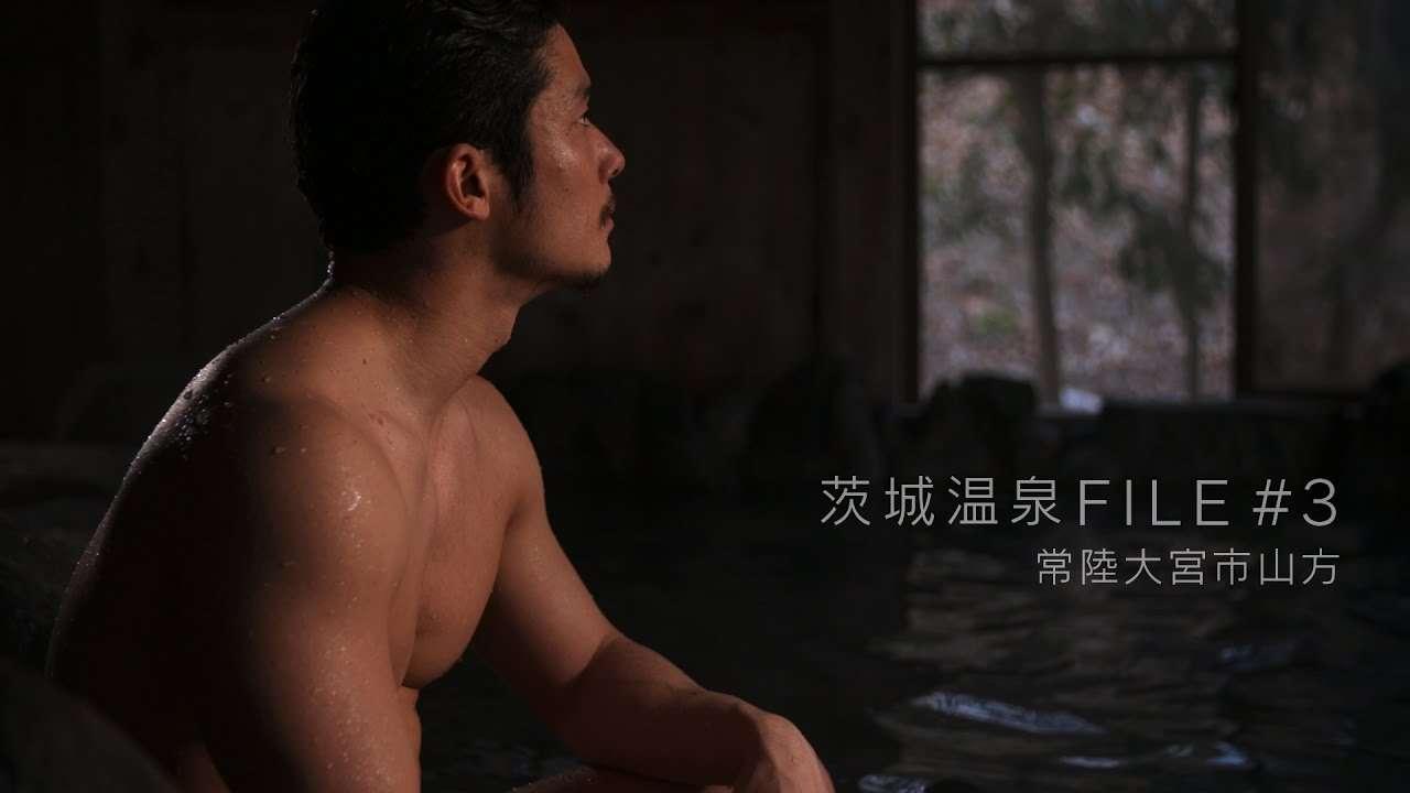 【茨城温泉】里山の風情に包まれて、150年の歴史を積み重ねた鉱泉〈温泉×筋肉×4K〉 - YouTube