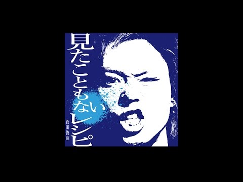 au「見たこともないレシピ」 (菅田偽暉) - YouTube