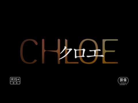 クロエ - YouTube
