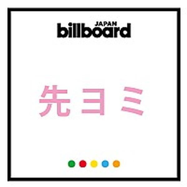 【先ヨミ】嵐、月9主題歌『I'll be there』が首位独走 THE RAMPAGEの2ndSGが2位 (Billboard Japan) - Yahoo!ニュース