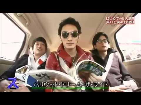 SMAP×SMAP はじめての5人旅 スタート~旅館前編 - YouTube