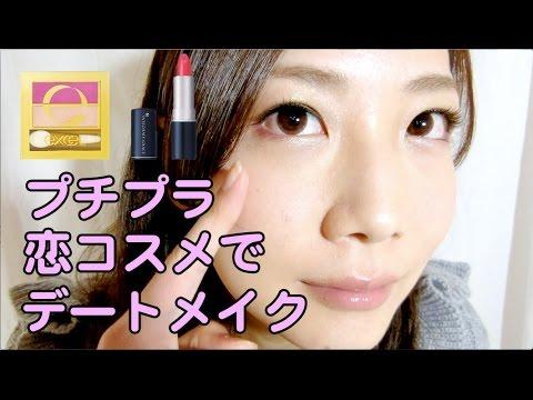 プチプラ恋コスメでHolidayデートメイク - YouTube