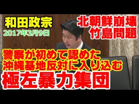 和田政宗!警察が認めた!「極左暴力集団が、沖縄基地反対派の中に入り込んでいる。」、左翼の人は、足洗うのなら今のうち。2017年3月9日参議院内閣委員会。 - YouTube