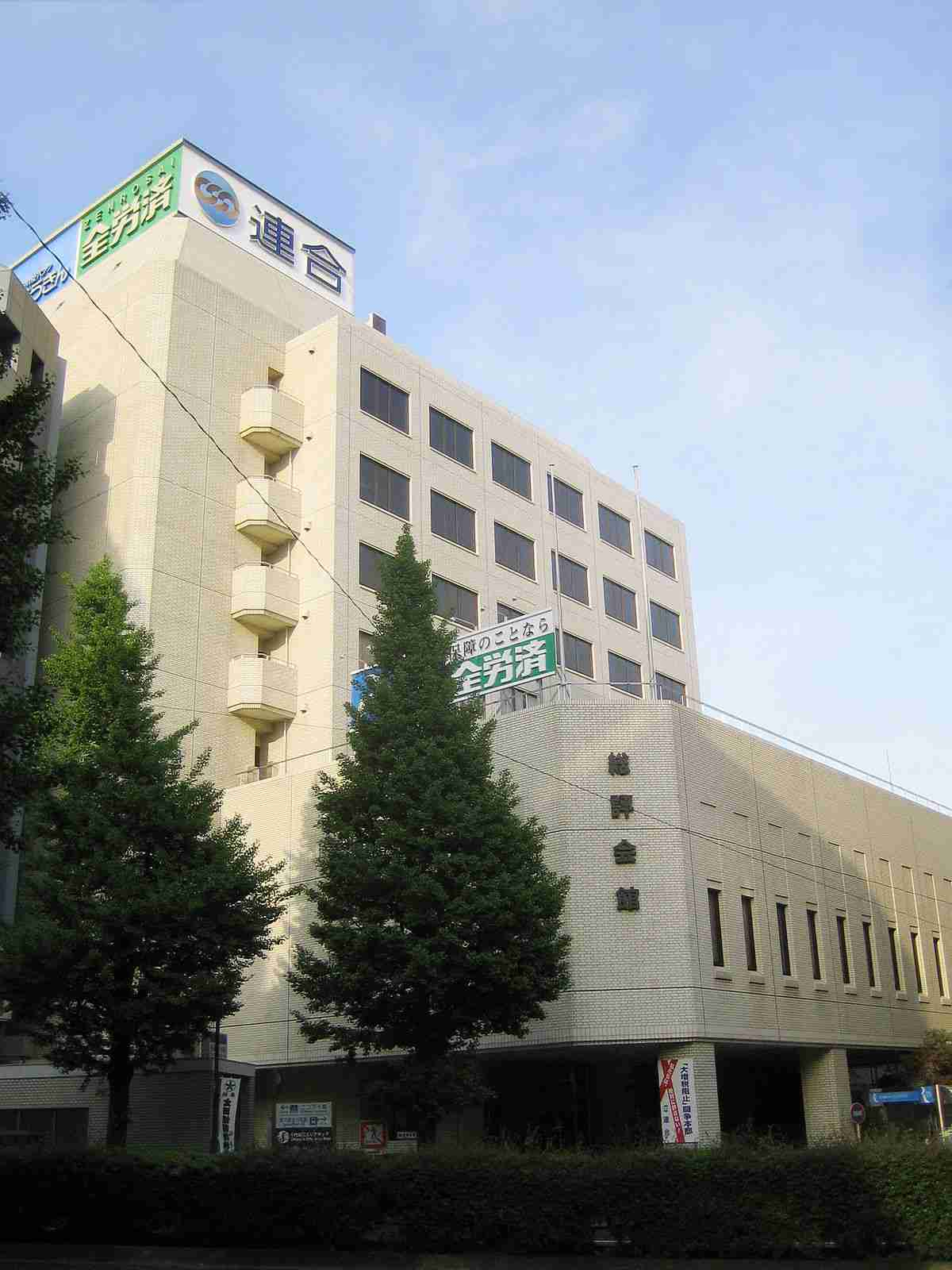 日本労働組合総連合会 - Wikipedia
