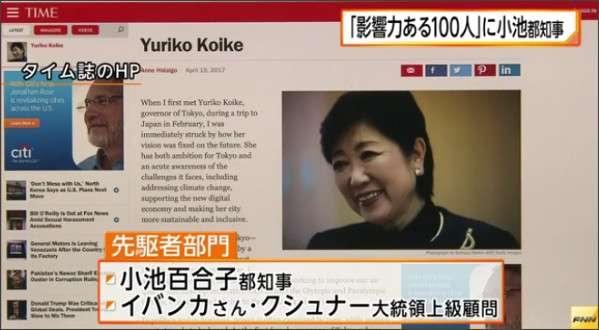 タイム誌「世界で最も影響力ある100人」に小池百合子都知事