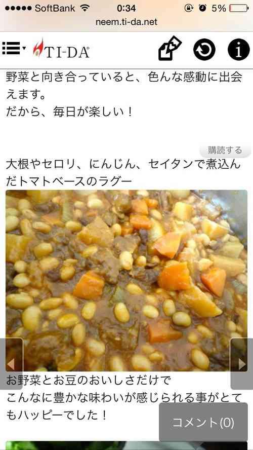 【悲報】10年間菜食(マクロビオティック)ブログを書いていたベジタリアンが突然「菜食は身体に悪い」と言い出す:お料理速報