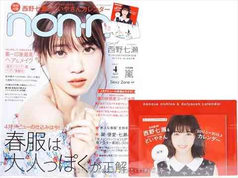 20代後半が読む雑誌は?