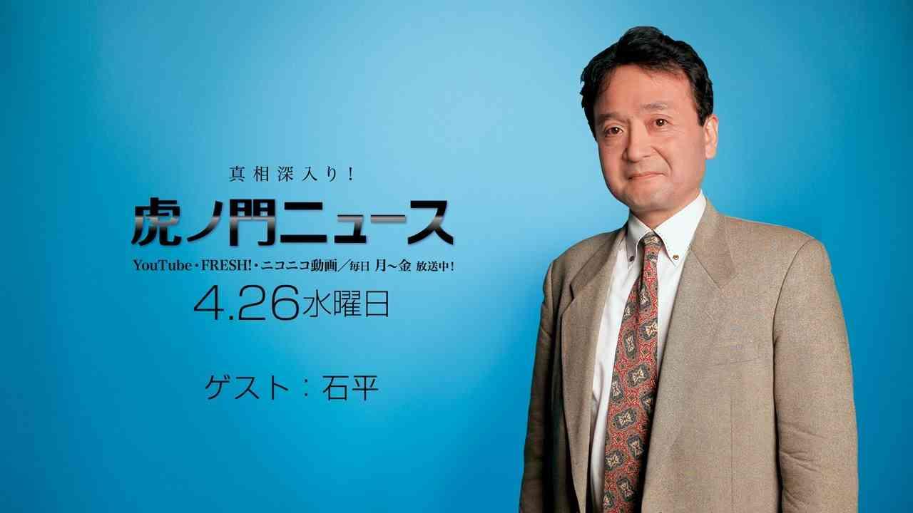 【DHC】4/26(水) 井上和彦・石平・居島一平【虎ノ門ニュース】 - YouTube