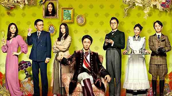 相葉雅紀主演月9「貴族探偵」初回11.8% 3期ぶり2桁発進 復活なるか