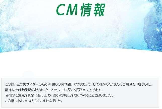 三ツ矢サイダーのCMの公開中止に 「クレーマーが怖い」と反発意見も