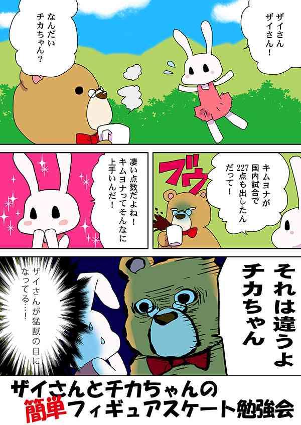 やっと理解できた!漫画でわかるフィギュアスケートの異常採点 「キムヨナは失敗しようがしまいが必ず高得点が出る」その理由