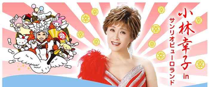小林幸子、サンリオピューロランドに降臨!パレードにラスボスらしくゴンドラで登場予定