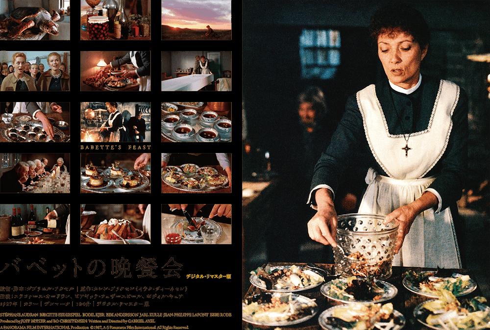 映画『バベットの晩餐会』オフィシャルサイト