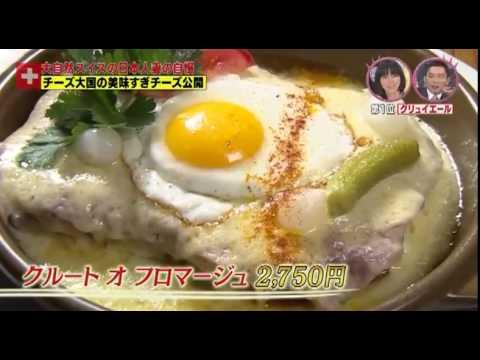 世界の日本人妻は見た 2015年8月4日 スイス - YouTube