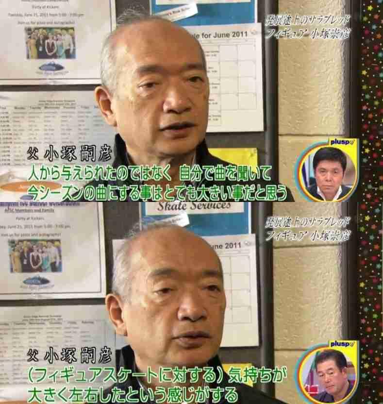 安藤美姫、小塚崇彦パパとの「ハート写真」がヒンシュク 「こういうKYなところが嫌われる」