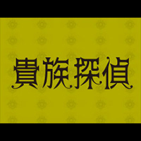 貴族探偵 - フジテレビの人気番組を動画配信! フジテレビオンデマンド(FOD)
