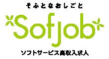 女性向けソフトサービス高収入求人「SofJob(ソフジョブ)」