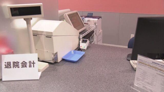 外国人観光客の診療費未払い 北海道の28医療機関で | NHKニュース