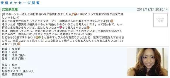 【実録】毎日欠かさず迷惑メールを送ってきたニセ安室奈美恵「アムロちゃん」物語 / 息子にマネージャーに所属事務所代表まで登場したのに突然の終幕 | ロケットニュース24