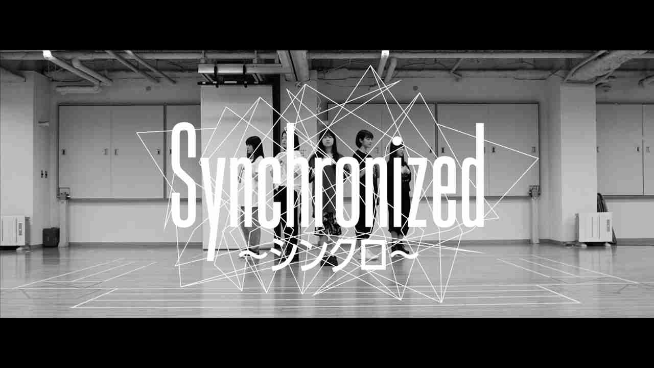 「Synchronized 〜シンクロ〜」Dance Rehearsal Ver. - YouTube