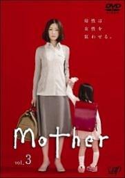 Mother 中編-シネマセラピー