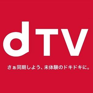 dTVユーザーお話ししましょう~♪