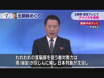 首相官邸がメルマガで北朝鮮ミサイルに注意喚起 「身を守るためにとるべき行動」を確認するよう