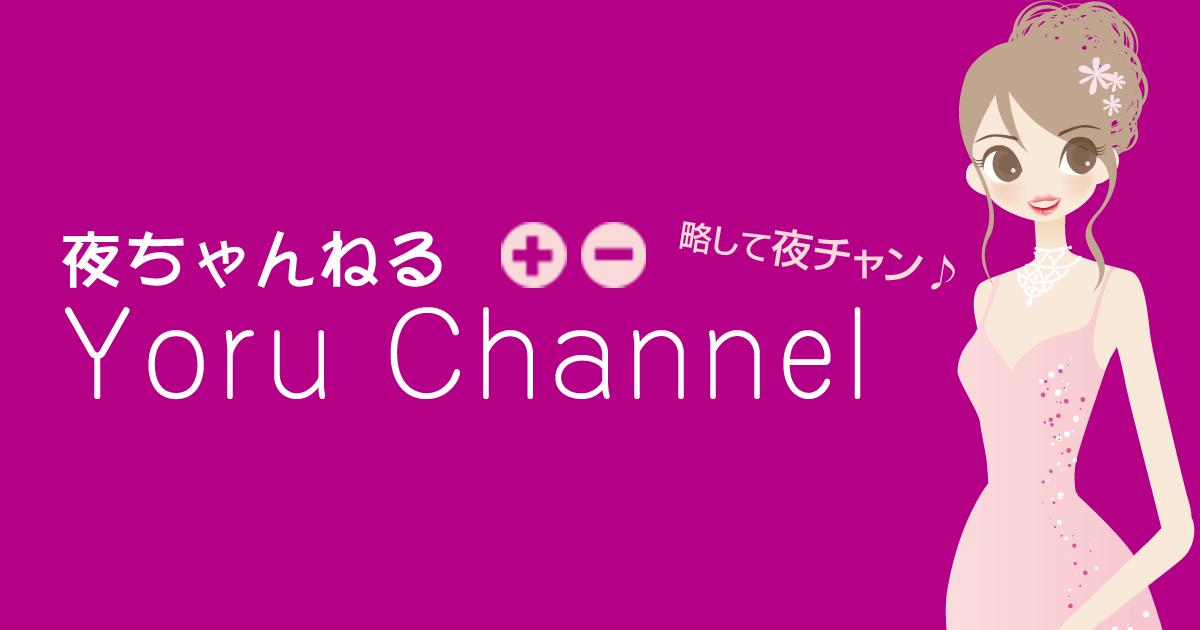 夜ちゃんねる(Yoru Channel)-夜系女子が気になる旬な話題をおしゃべり