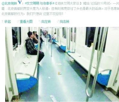 """北京地下鉄が地方出身者差別か?中国版ツイッターに画像、「首都の環境を壊す""""イナゴ""""を歓迎しない」―中国メディア - ライブドアニュース"""