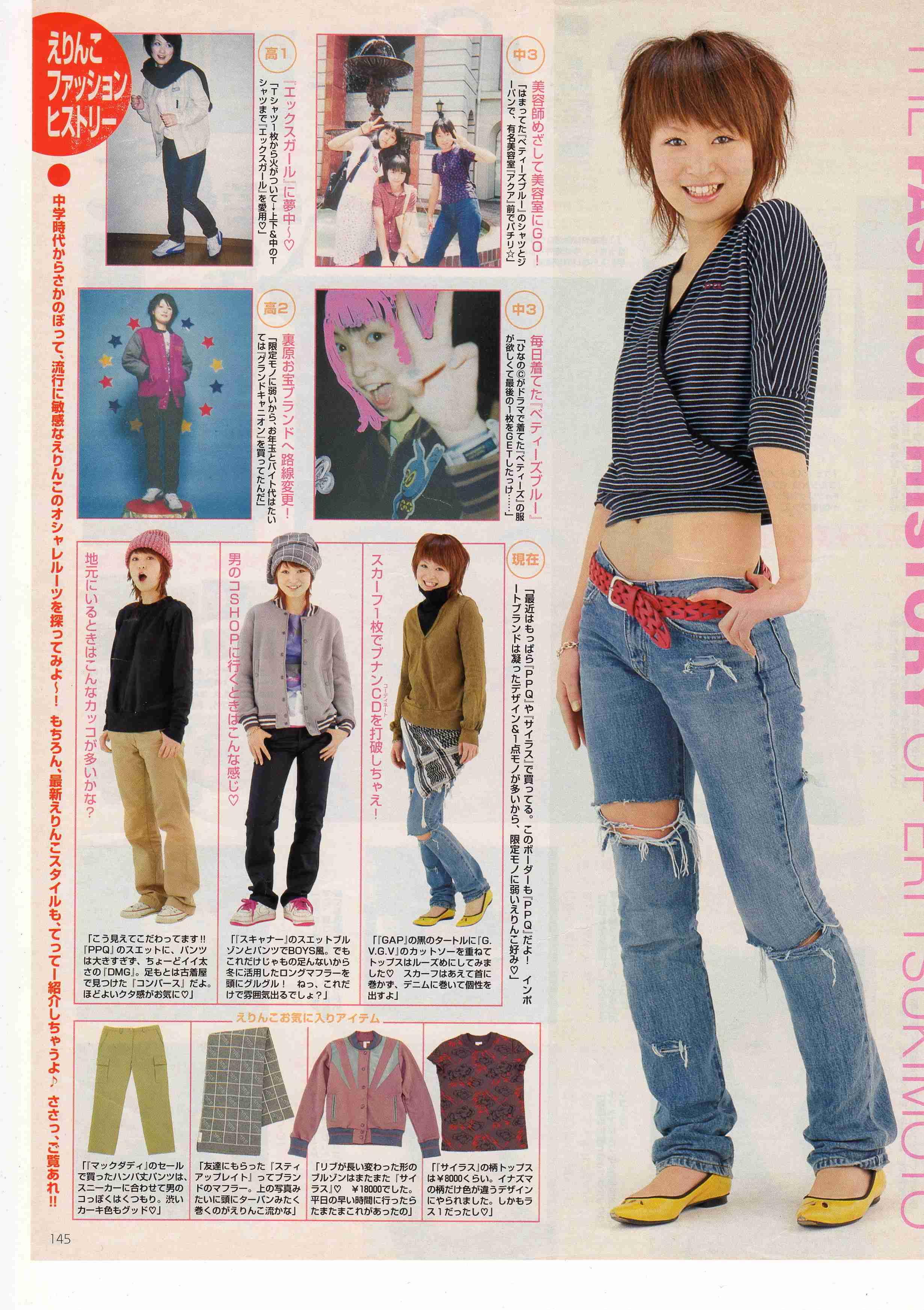 【アラサーの方】これ流行ったよね~という懐かしいファッション・メイクを語ろう