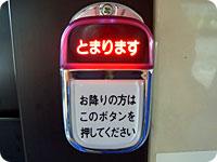 バスの降車ボタンは「先に押したら負け」なのか?「誰かが押すだろうと期待」「空振りしたら恥ずかしい」