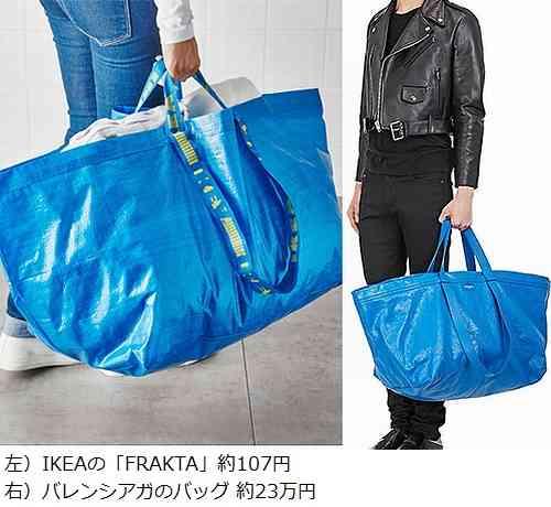IKEA100円バッグとバレンシアガ23万円バッグが酷似と話題