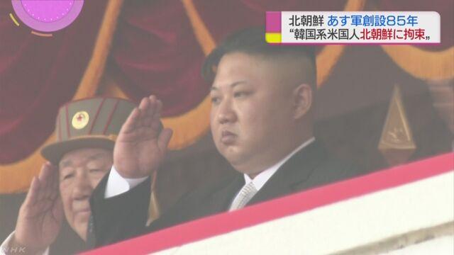 北朝鮮 あす軍創設85年 米への対決姿勢を鮮明に | NHKニュース
