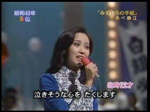あべ静江 -  みずいろの手紙 (歌の大辞テン2005.01.26) - YouTube