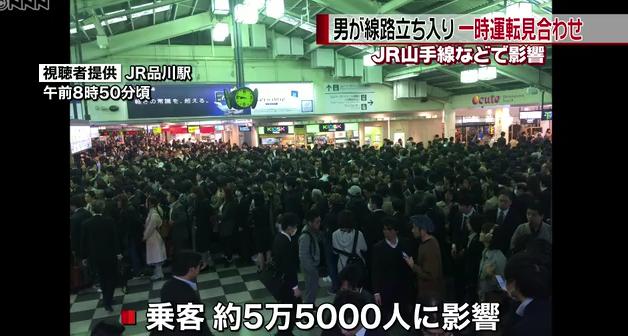 JR渋谷駅で男性線路立ち入り 5万人超に影響