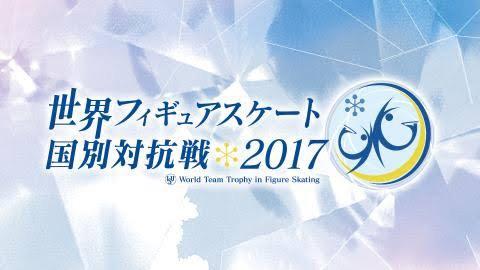 【実況・感想】世界フィギュアスケート国別対抗戦2017 エキシビション