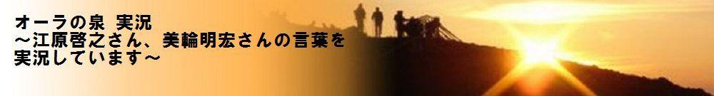 春風亭小朝 オーラの泉 実況