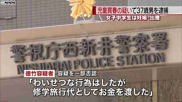 生徒は妊娠・出産…児童買春容疑で男を逮捕